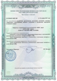 Лицензия-ВВТ-1-page-003