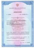 Лицензия-на-образовательную-деятельность-pdf-1