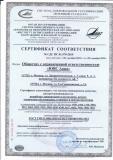 Сертификат-СМК-декабрь-2019-по-СДС-pdf-1