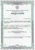 ЮВС_Лицензия_на_госзаказ_2