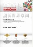 2013-Интерполитех