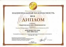 2014-ГО-ЧС