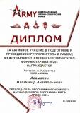 2020-Армия